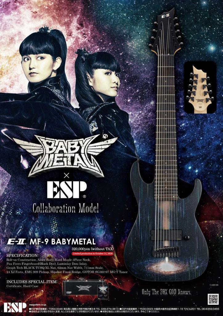 ESPとBABYMETALのコラボモデル第二弾は完全受注生産の9弦ギター!