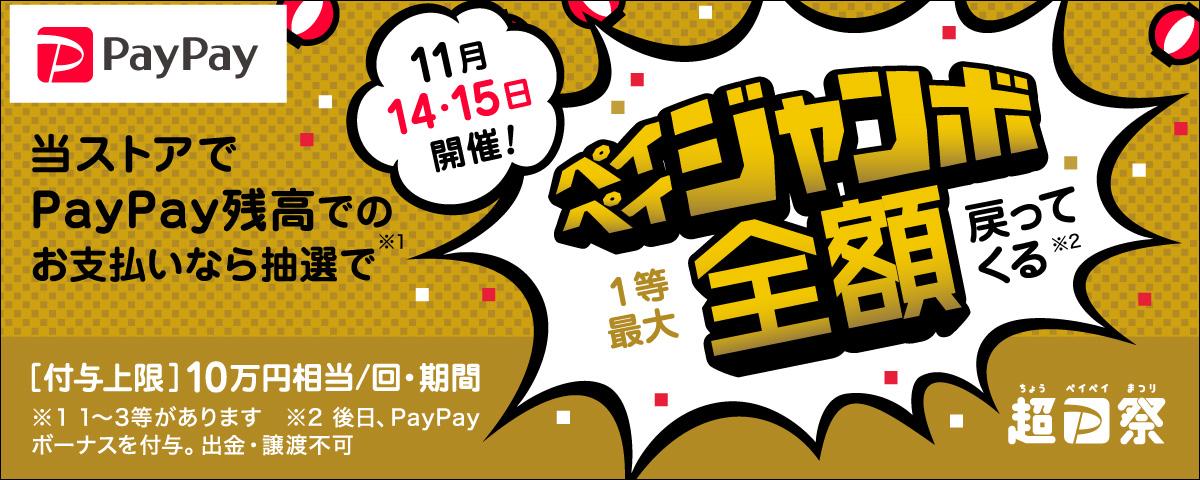 2020年11月14日、15日はchuya-online.comでペイペイジャンボ開催!
