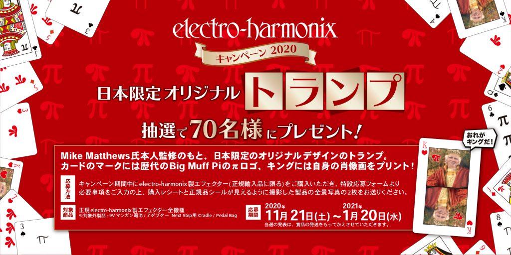 electroharmonixキャンペーン概要の画像