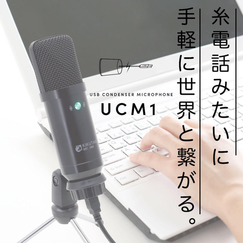 お手軽USBコンデンサーマイク登場!