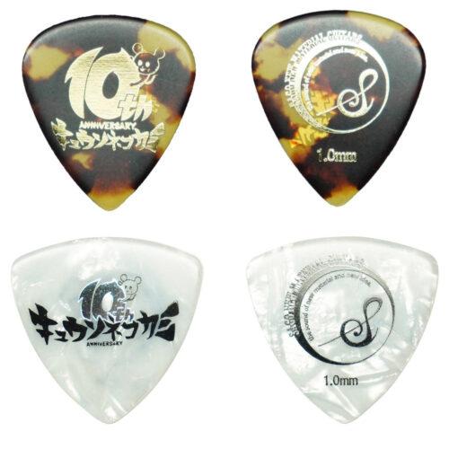今年10周年を迎えたキュウソネコカミの記念ギターピックがSagoより発売!