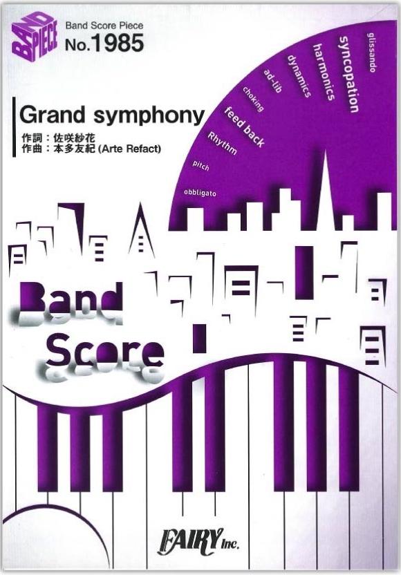BP1985 Grand symphony 佐咲紗花 バンドピース フェアリー