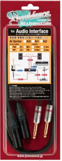プロビデンス オーディオインターフェイス用ケーブル Ai1シリーズ