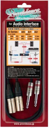 プロビデンス オーディオインターフェイス用ケーブル Ai2シリーズ