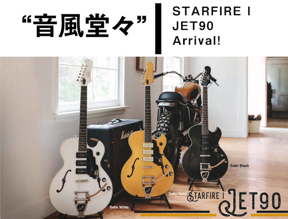 GUILD Newark St.Collection STARFIRE I JET 90 スターファイヤーIジェット90