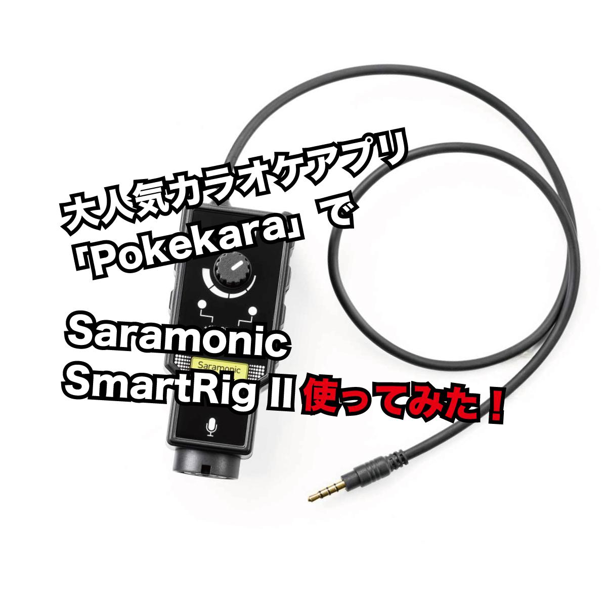 「Pokekara(ポケカラ)」Saramonic SmartRig IIを使ってやってみた!