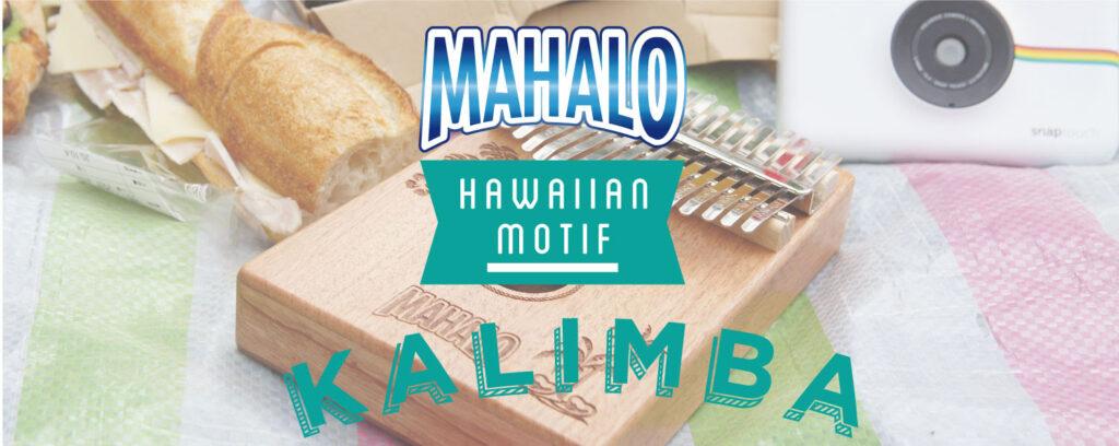 MAHALO M-KALIMBA カリンバ