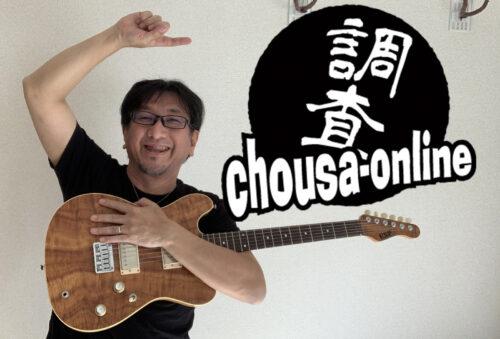 井戸沼尚也が「Discover」に参戦!マニアック系から自宅おこもり系までやっていきます!!