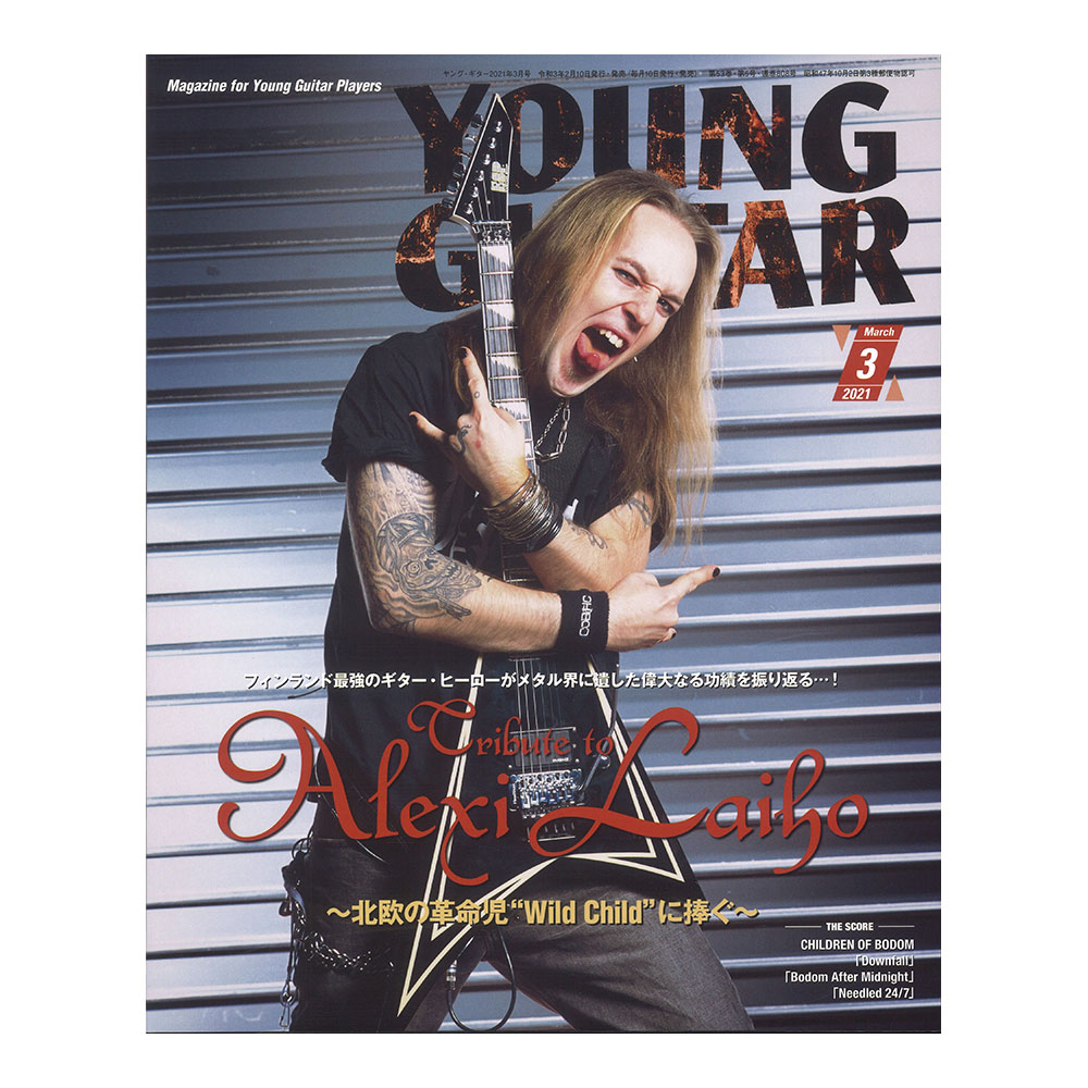 YOUNG GUITAR 2021年03月号 シンコーミュージックの表紙画像
