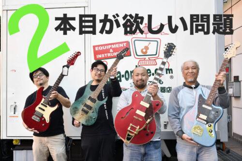 「2本目のギター、もっとカッコいいのが欲しい」問題に挑む!《シリーズ 楽しもう!巣ごもり音楽生活001》