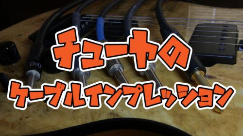 チューヤが調べたギターシールドケーブル インプレッションレポート Vol.4 (再構成版)