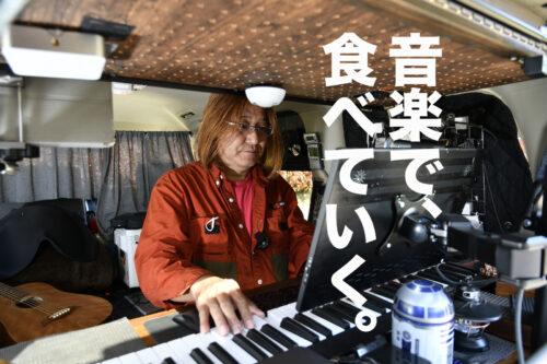 【音楽で食べていく001】メジャーデビューからスタジオ運営、そして車中泊レコーディングを極める末松孝久さん(前編)
