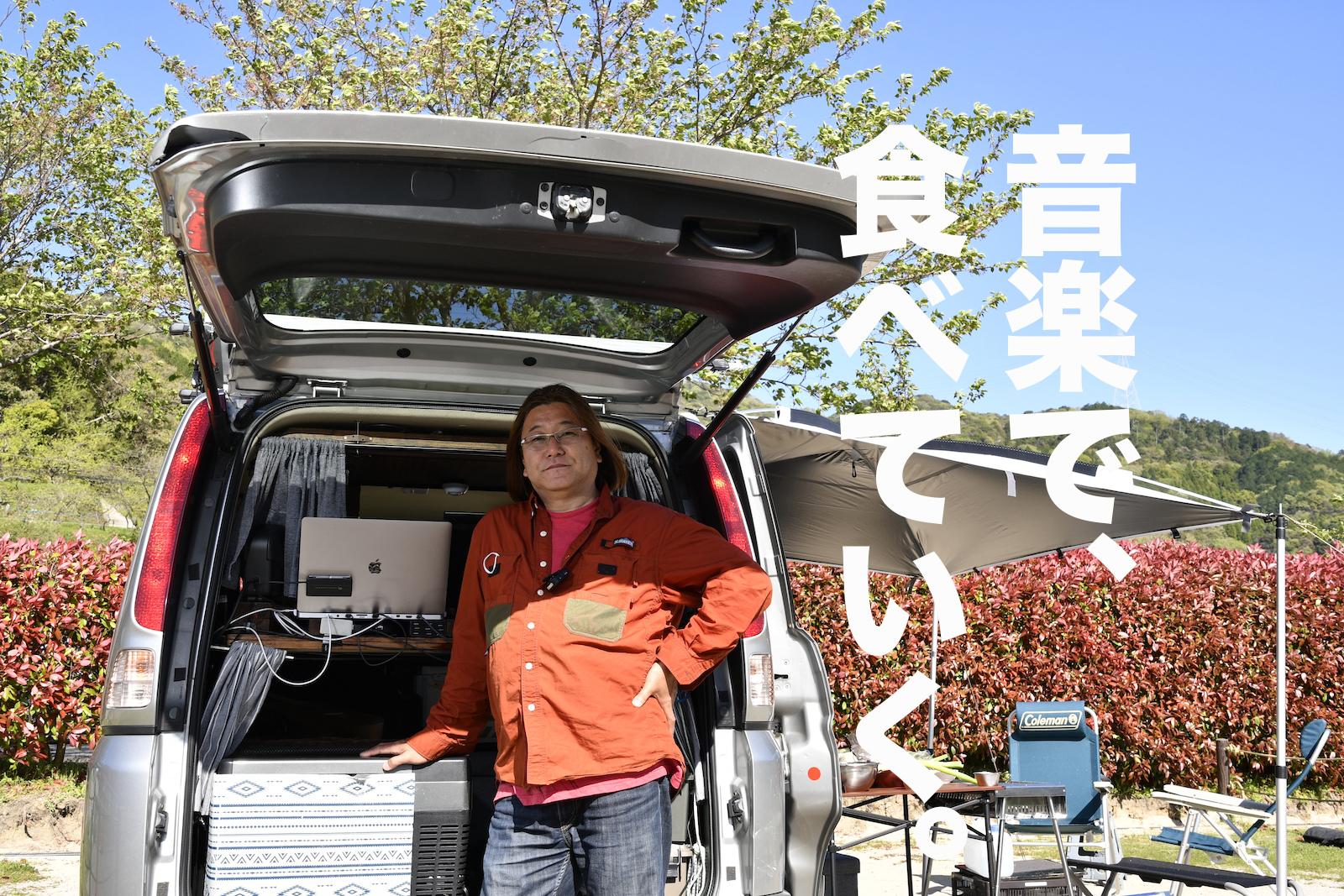 【音楽で食べていく002】メジャーデビューからスタジオ運営、そして車中泊レコーディングを極める末松孝久さん(後編)