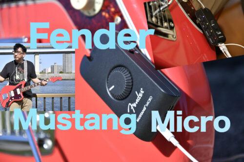いつでもどこでも演奏を楽しめる小型軽量のフェンダー製ヘッドフォン・アンプ《Fender Mustang Micro》