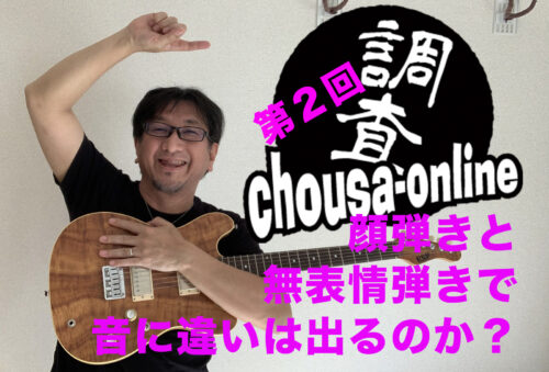 井戸沼尚也の「ゆるゆるchousa-online」vol.2〜顔弾きと無表情弾きで音に違いは出るのか?