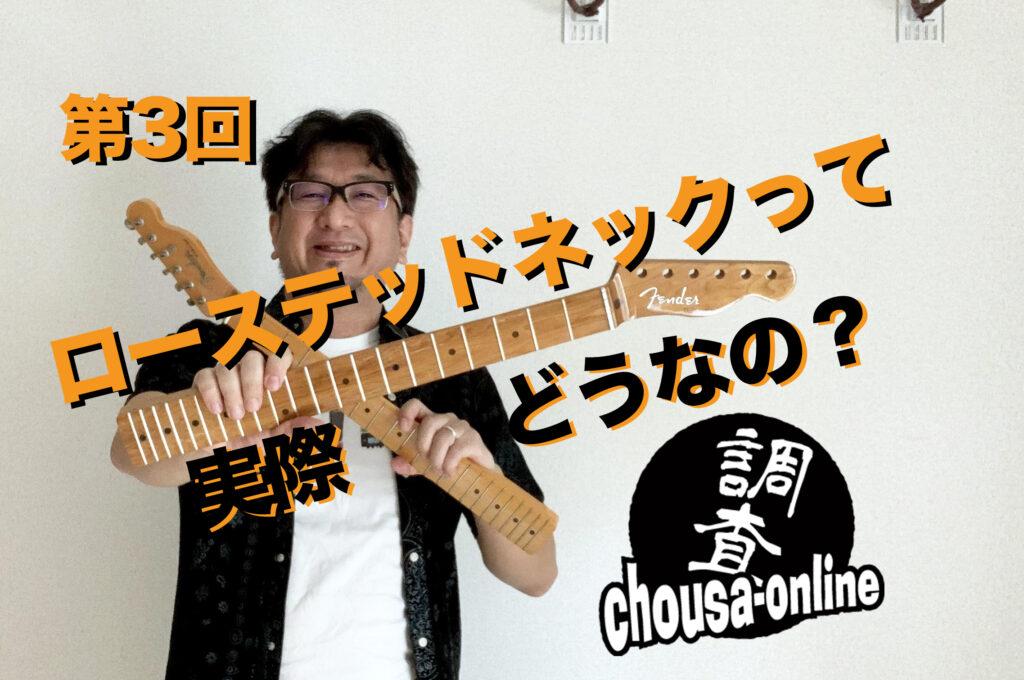 井戸沼尚也の「ゆるゆるchousa-online」vol.3〜ローステッドネックって実際どうなの?