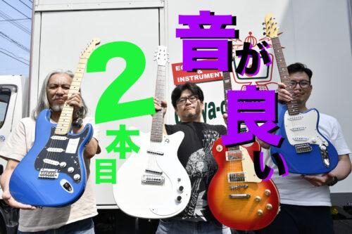 「2本目のギター、もっと音が良いのが欲しい!」《シリーズ 楽しもう!巣ごもり音楽生活002》