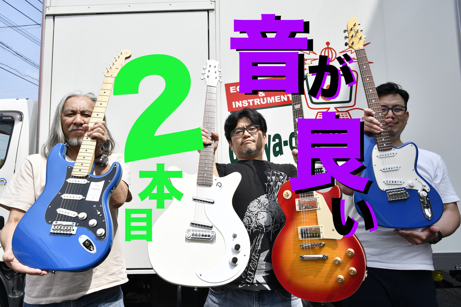 「2本目のギター、もっと音が良いのが欲しい!」問題に挑む!《シリーズ 楽しもう!巣ごもり音楽生活002》