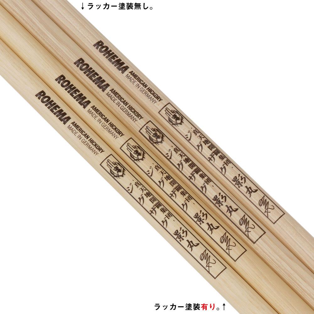 ROHEMA 201393 KAGEMARU Signature ドラムスティック ラッカー塗装有りとラッカー塗装無し