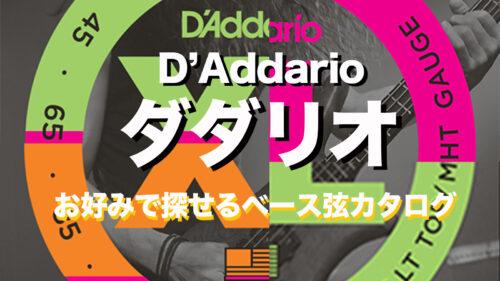 お好みで探せる!ベース弦カタログ〜「D'Addario:ダダリオ」編