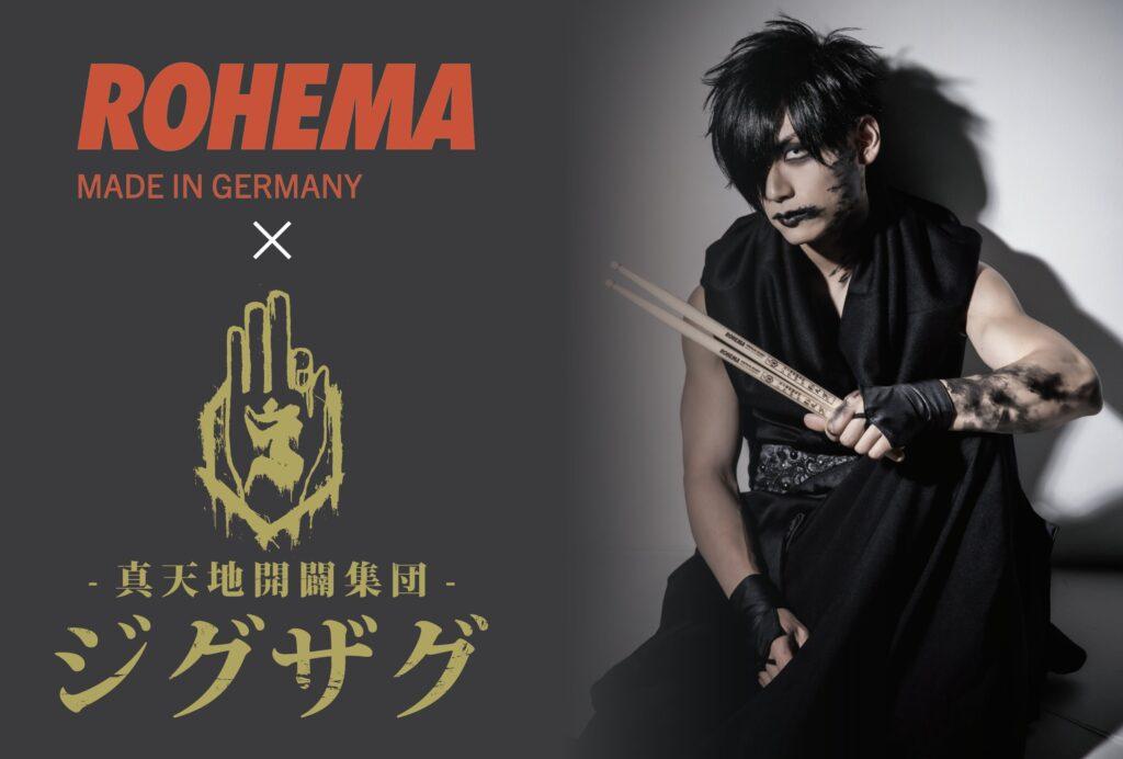 ROHEMA KAGEMARU Signature ドラムスティック -真天地開闢集団- ジグザグのドラマー、影丸氏のシグネチャースティック
