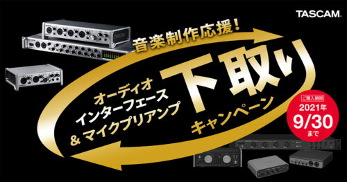 TASCAM オーディオインターフェース 『SERIES』シリーズをお得にGETしよう!