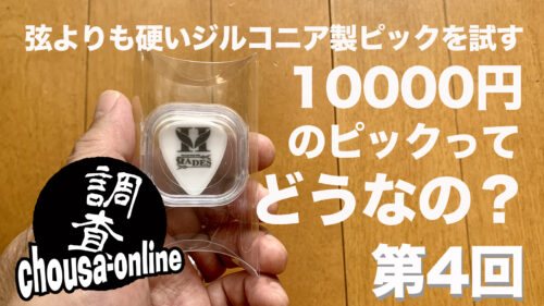 井戸沼尚也の「ゆるゆるchousa-online」vol.4〜1枚10,000円のピックを弾いてみた
