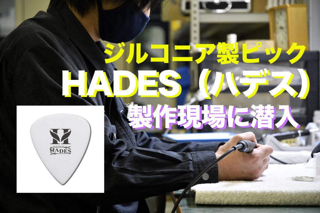 HADES(ハデス)ピックの製作現場に潜入してみた