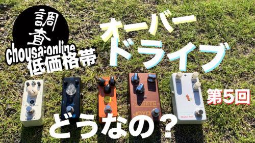 井戸沼尚也の「ゆるゆるchousa-online」vol.5〜低価格帯オーバードライブって実際どうなの?