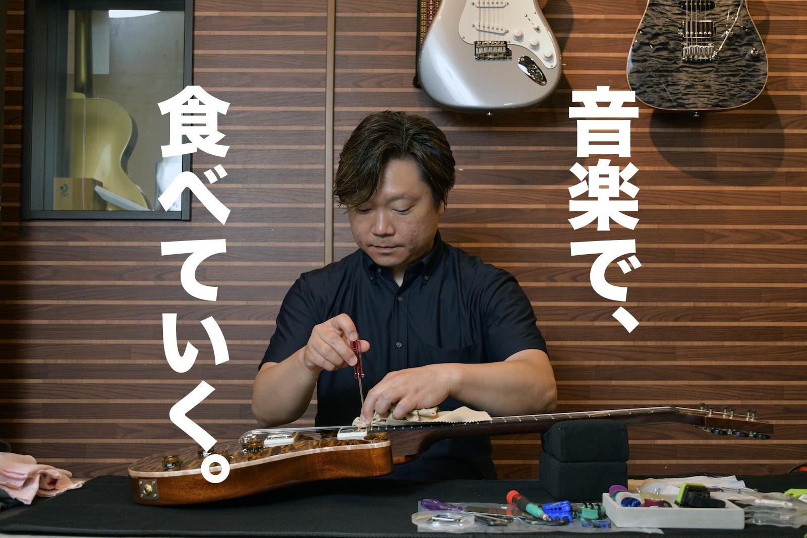 【音楽で食べていく005】東京と福岡の2拠点でマニア垂涎のハイエンドギターを販売〜サポートするBottom's Up Guitarsを経営する重浦宏太さん(前編)