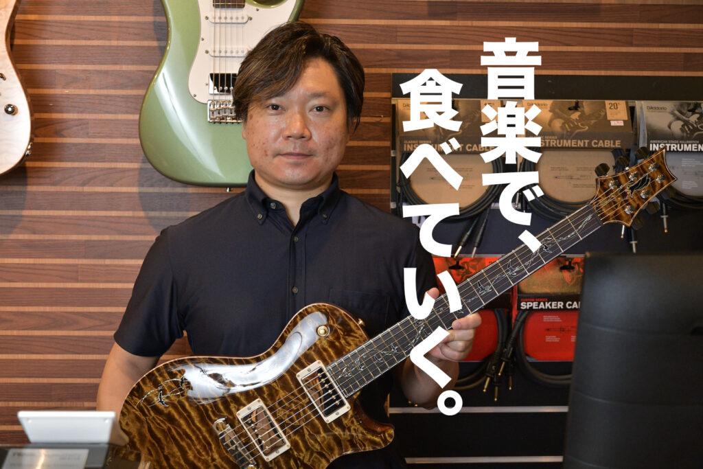 【音楽で食べていく006】東京と福岡の2拠点でマニア垂涎のハイエンドギターを販売〜サポートするBottom's Up Guitarsを経営する重浦宏太さん(後編)