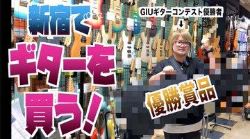 GIUギターコンテスト優勝者と行く『ギターを買いに行くツアー』動画でSaramonic Blink500を使ってもらいました!