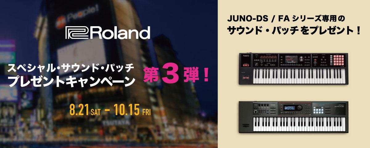 Roland JUNO-DS/FAスペシャルサウンドパッチをプレゼントキャンペーン実施中!