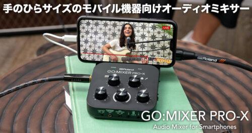 スマホでのライブ配信や動画を高音質に!モバイルデバイス専用ポータブルミキサー「Roland GO:MIXER PRO-X」