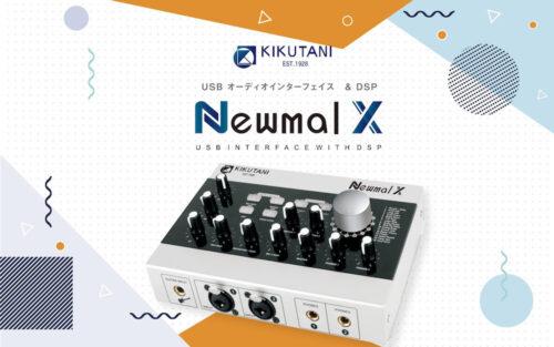 KIKUTANI Newmal X 使いやすさとわかりやすさを重視した オーディオインターフェイスが登場!