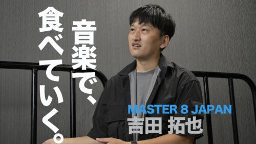 【音楽で食べていく007】MASTER 8ピックのセールスマネージャー・アーティストマネージャー・ギターテックと、マルチな活動でプロからの信望も厚い吉田拓也さん